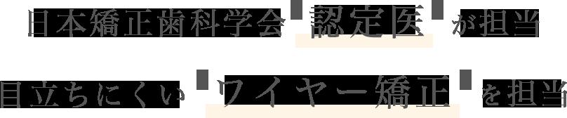 矯正治療のプロ 日本矯正歯科学会認定医が担当